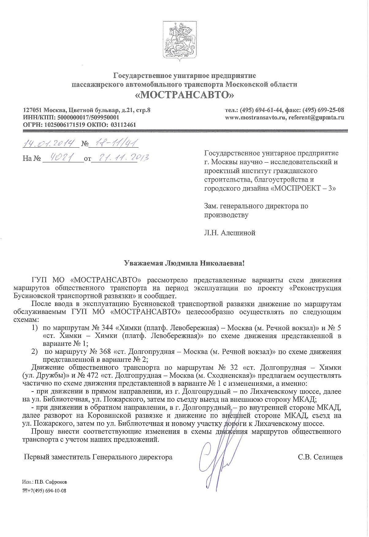 Согласование-Мострансавто_цв.pdf