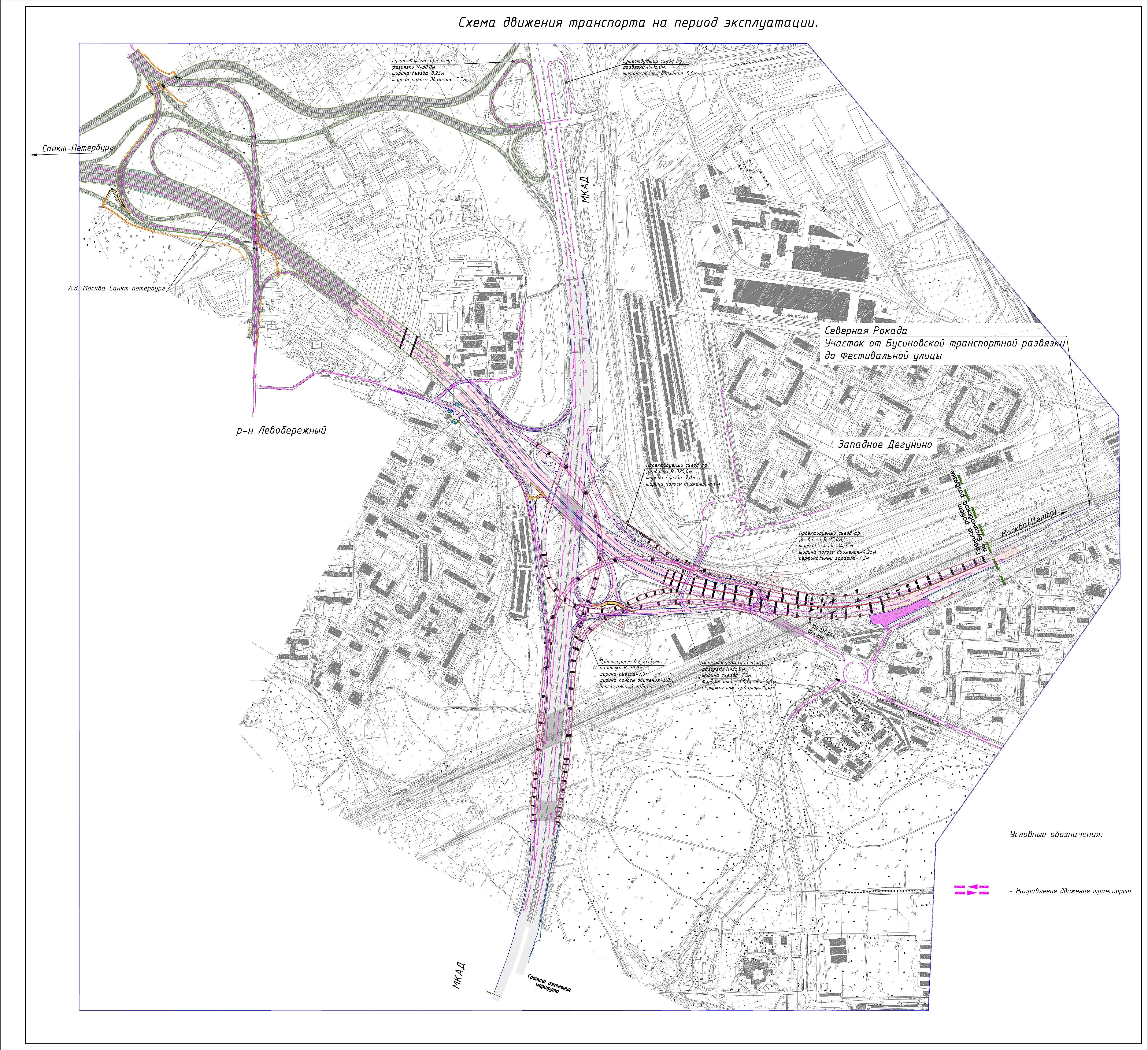 Схема-движения-транспорта-на-период-эксплуатации.pdf