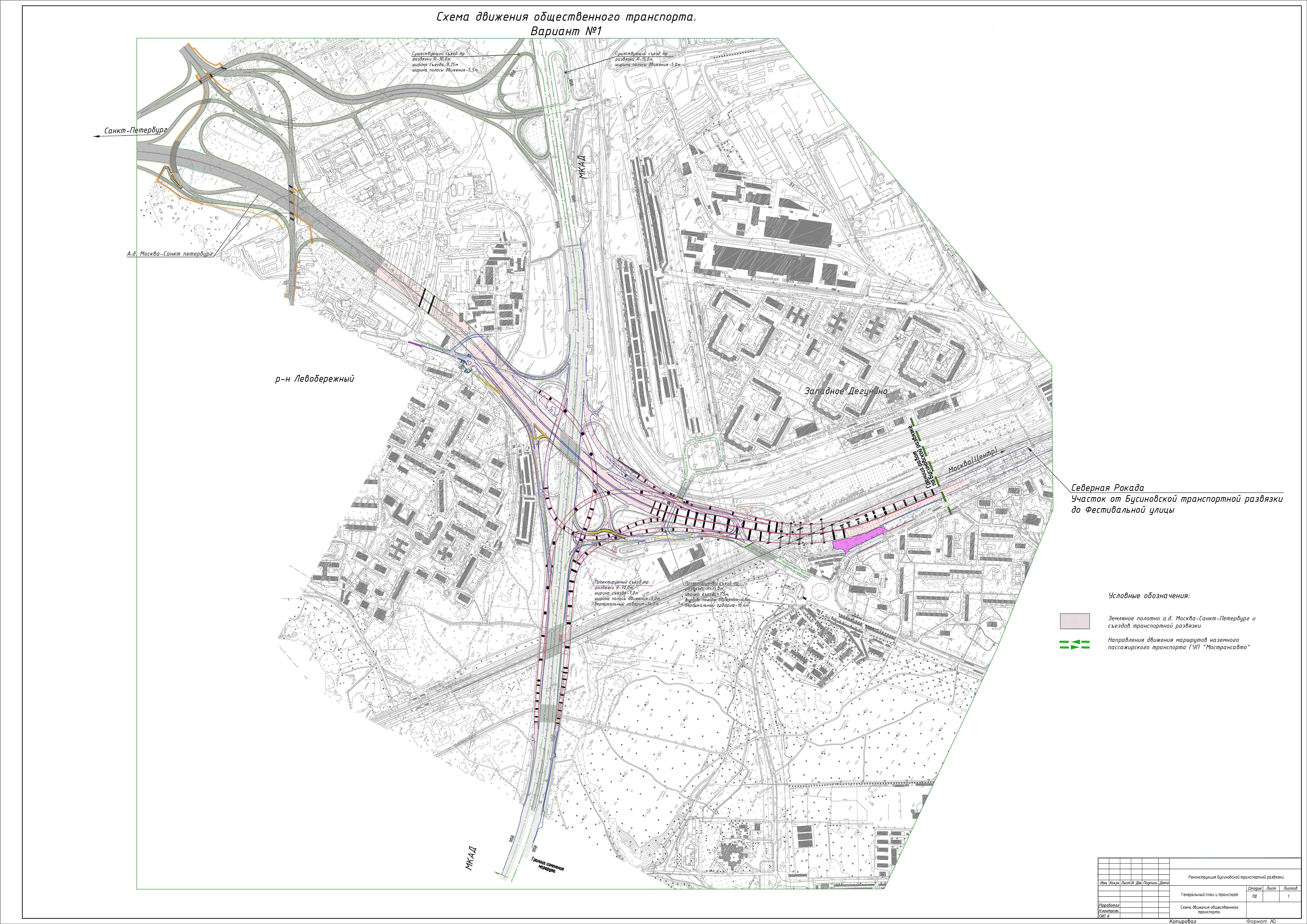 Схемы-движения-общественного-транспорта-на-период-закрытия-Библиотечного-проезда.pdf