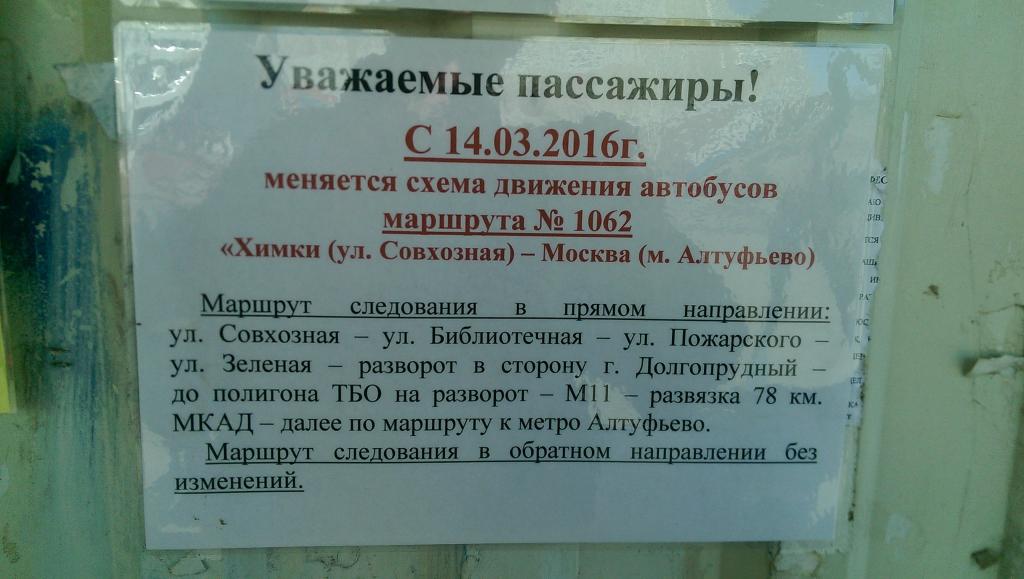 742 маршрут автобусов от совхозной улицы химки квартир